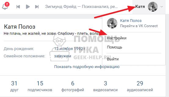 Как сделать QR код ВКонтакте для денежного перевода с компьютера - шаг 1