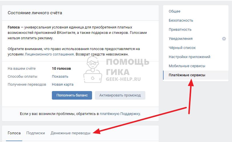Как сделать QR код ВКонтакте для денежного перевода с компьютера - шаг 2