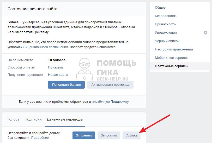 Как сделать QR код ВКонтакте для денежного перевода с компьютера - шаг 3
