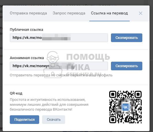Как сделать QR код ВКонтакте для денежного перевода с компьютера - шаг 4