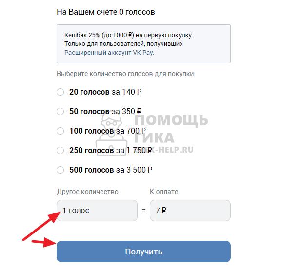 Как купить 1 голос в ВК с компьютера - шаг 4