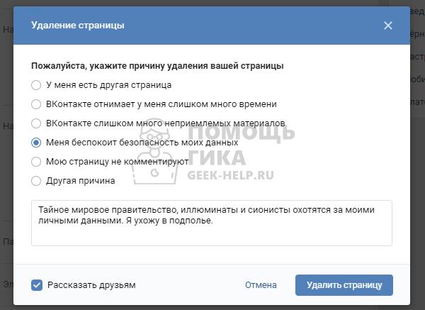 Как в ВК удалить страницу навсегда с компьютера - шаг 3
