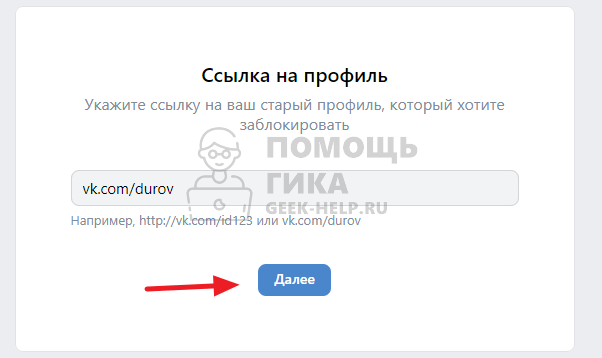 Как в ВК удалить страницу, если к ней нет доступа - шаг 1