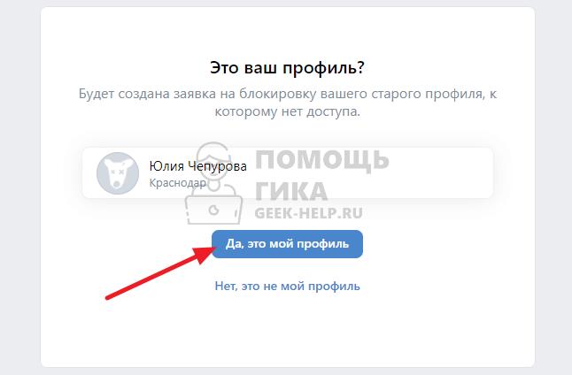 Как в ВК удалить страницу, если к ней нет доступа - шаг 2