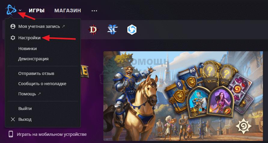 Настройки скорости загрузки игр в Battle Net - шаг 1