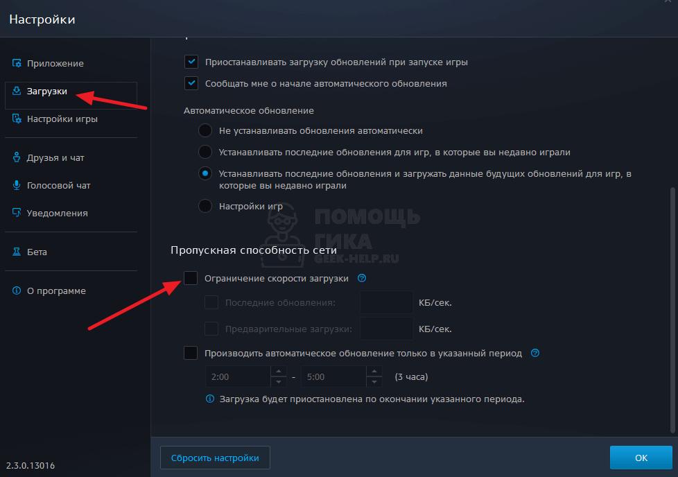 Настройки скорости загрузки игр в Battle Net - шаг 2