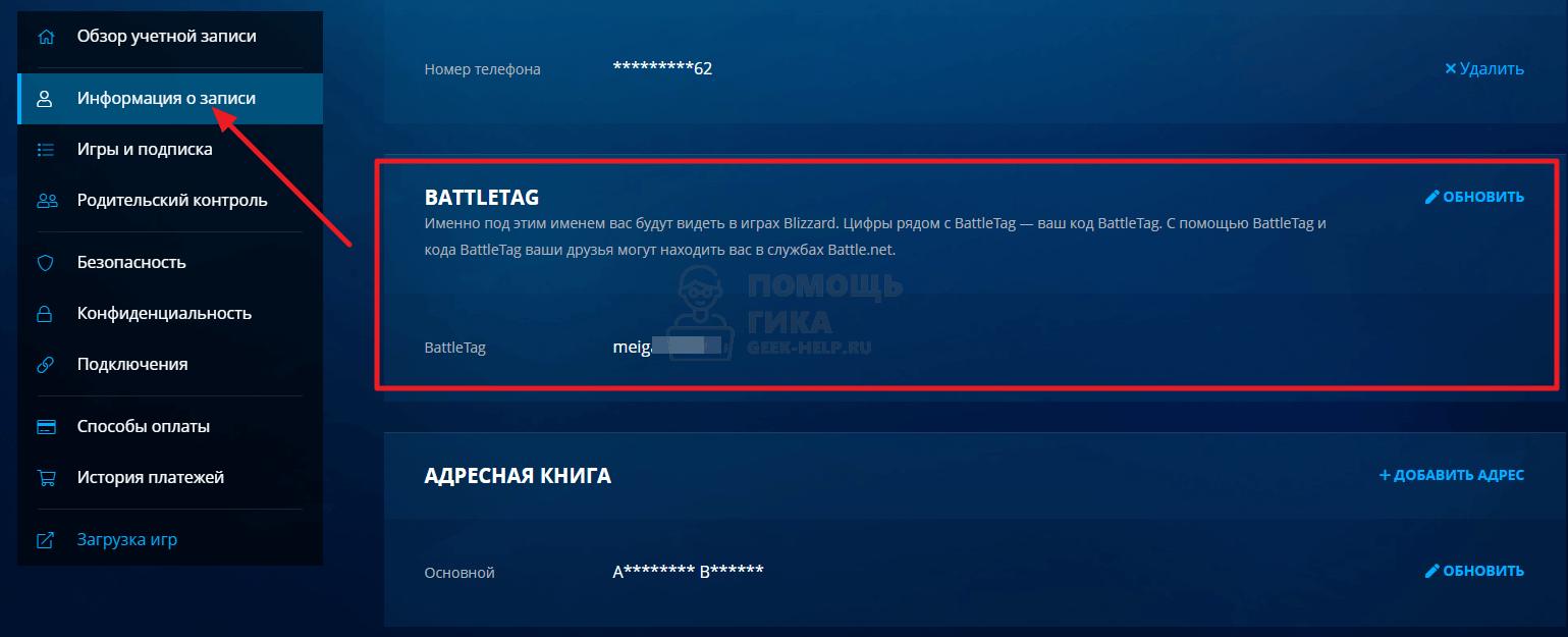 Как поменять ник в Battle Net бесплатно - шаг 2