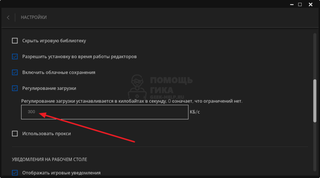 Как в Epic Games Launcher ограничить скорость загрузки игры - шаг 3