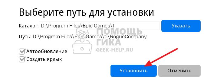 Как в Epic Games скачать игру после покупки - шаг 6