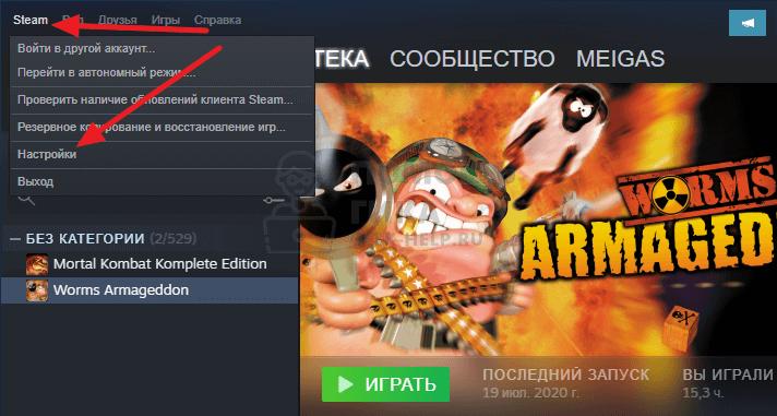 Как включить счетчик FPS в Steam - шаг 1