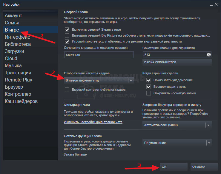 Как включить счетчик FPS в Steam - шаг 2