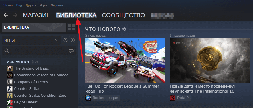 Как удалить игру в Steam с компьютера через Steam - шаг 1