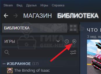 Как удалить игру в Steam с компьютера через Steam - шаг 2