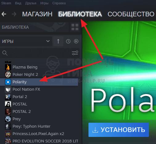 Как удалить игру в Steam с аккаунта - шаг 1