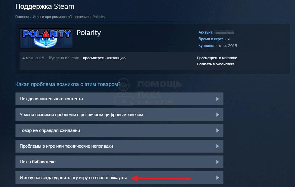 Как удалить игру в Steam с аккаунта - шаг 3