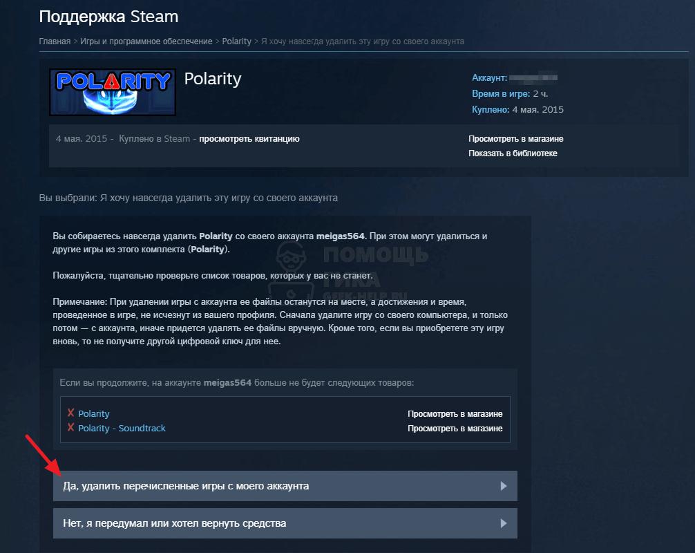 Как удалить игру в Steam с аккаунта - шаг 4