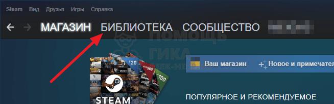 Как скрыть игры в Steam