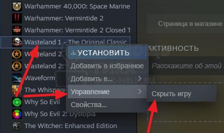 Как скрыть игры в Steam (одну)