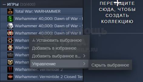 Как скрыть игры в Steam (массово) - шаг 2