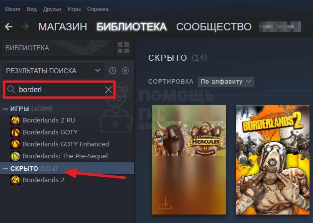 как показать некоторые  скрытые игры в Steam