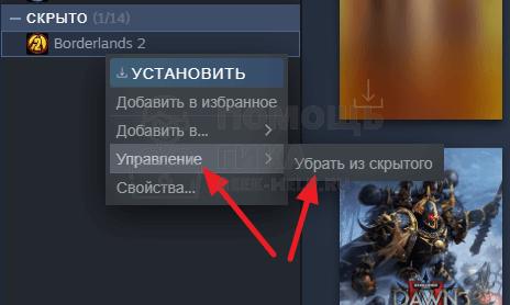 Как убрать игры из скрытых в Steam (одну)