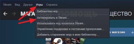 Как в Steam активировать ключ через приложение - шаг 1