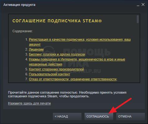 Как в Steam активировать ключ через приложение - шаг 3