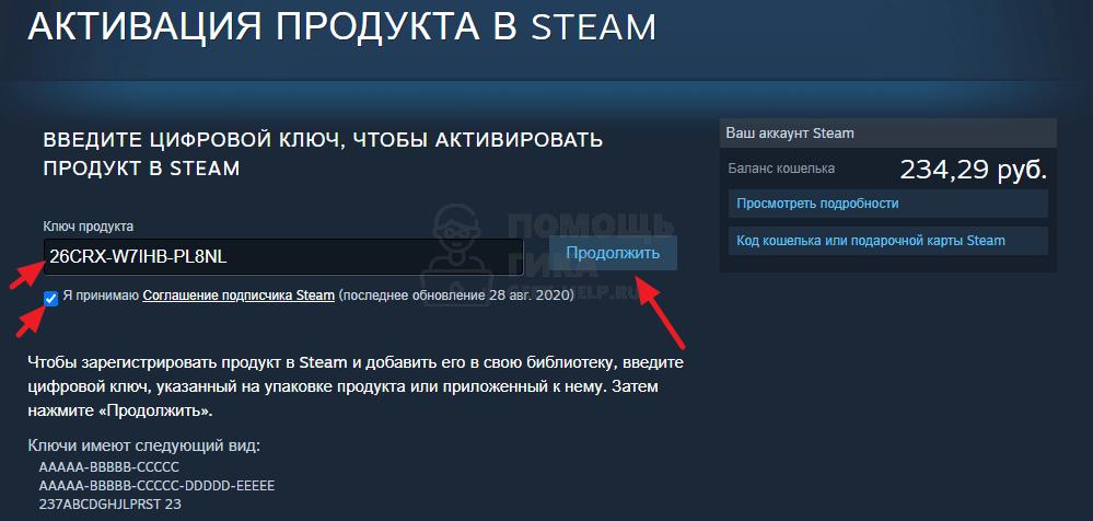 Как в Steam активировать ключ через веб-сайт - шаг 1