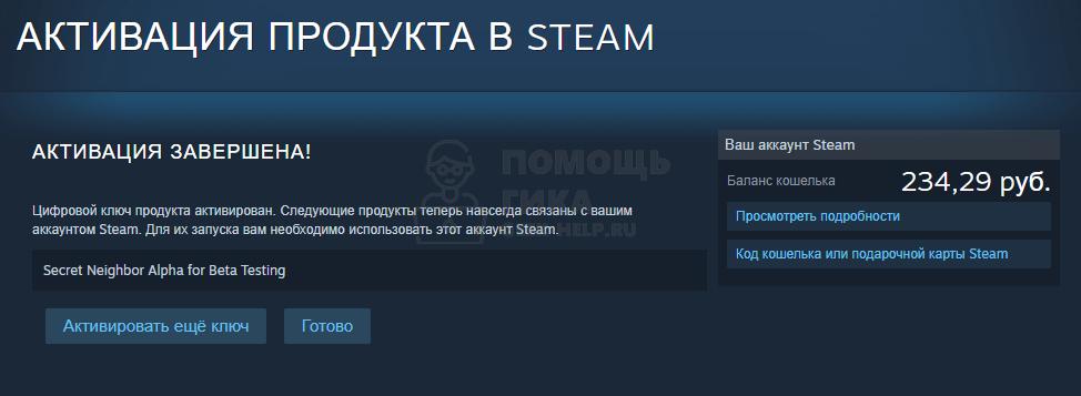 Как в Steam активировать ключ через веб-сайт - шаг 2