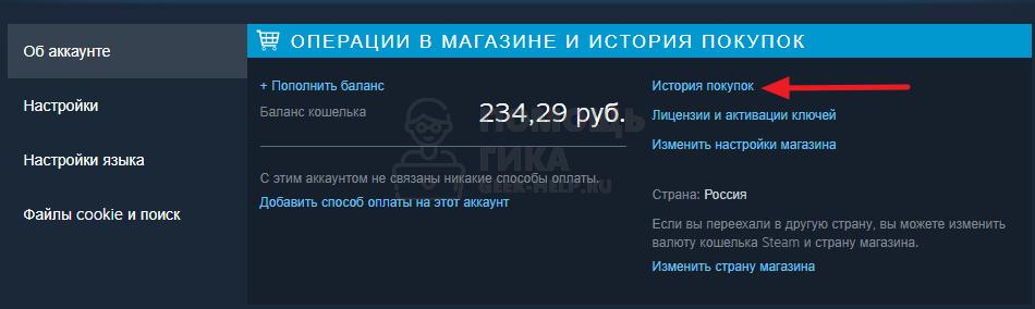 Как в Steam посмотреть историю покупок с компьютера в приложении - шаг 2