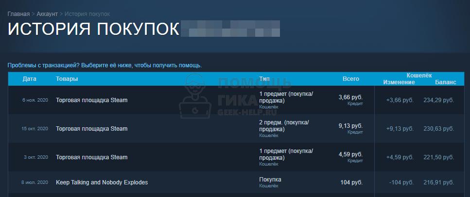 Как в Steam посмотреть историю покупок с компьютера на сайте - шаг 3
