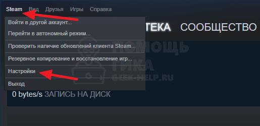 Как в Steam ограничить скорость загрузки - шаг 1