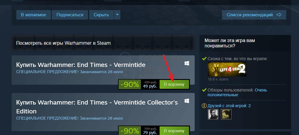 Как купить игру в Steam для себя с компьютера - шаг 2