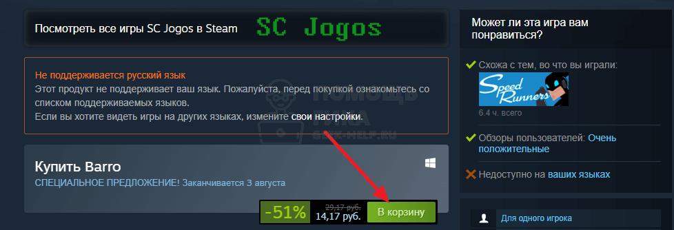 Как купить игру в Steam другу в подарок - шаг 2