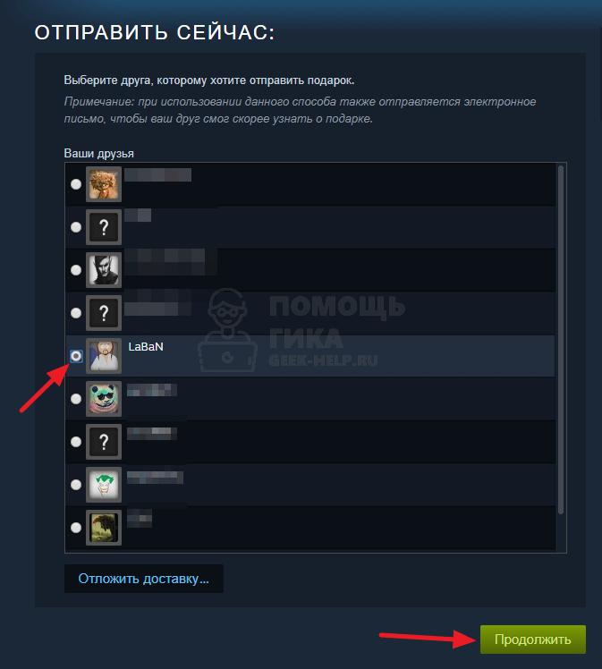 Как купить игру в Steam другу в подарок - шаг 4