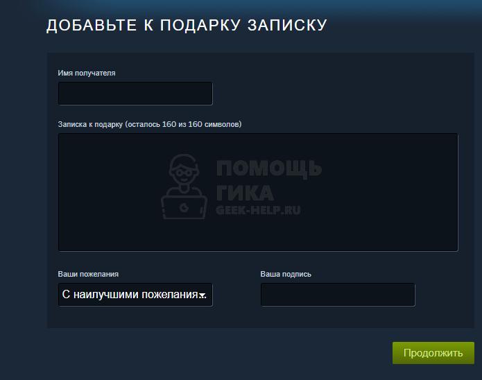 Как купить игру в Steam другу в подарок - шаг 5