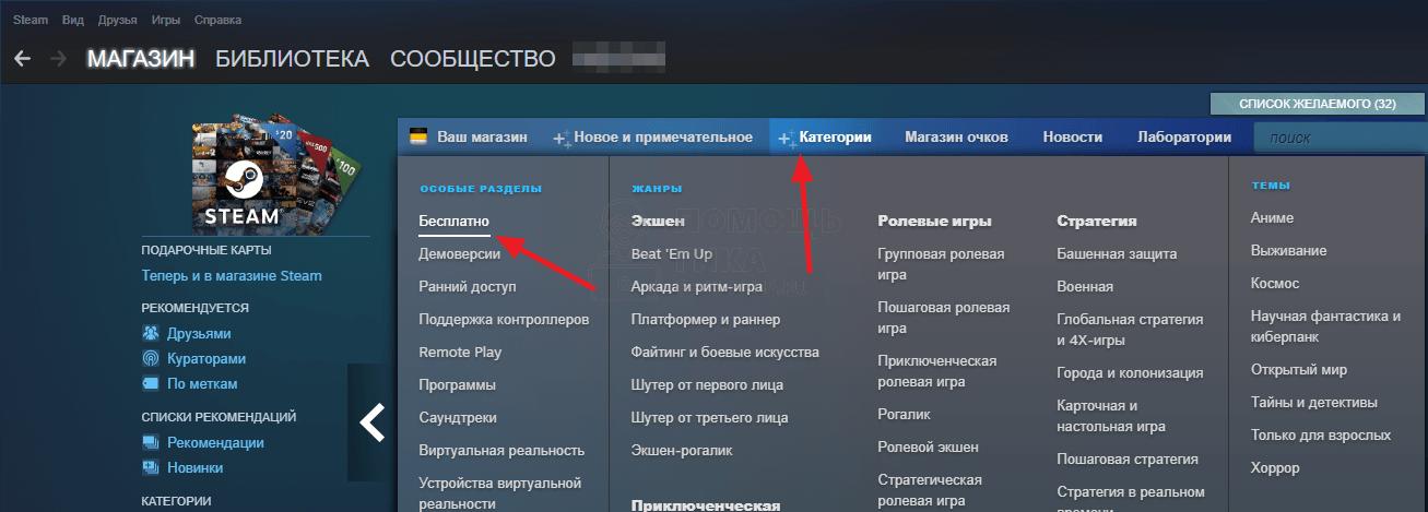 Как устанавливать бесплатные игры в Steam - шаг 1