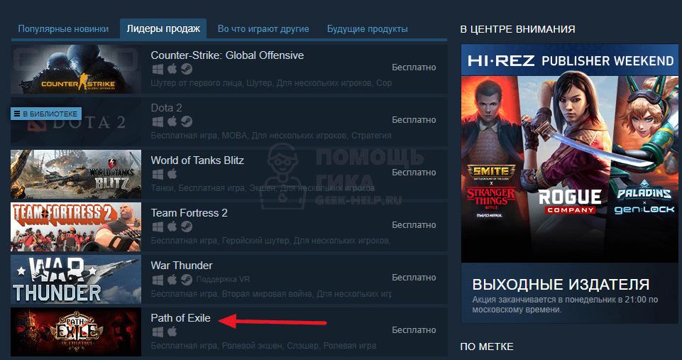Как устанавливать бесплатные игры в Steam - шаг 2