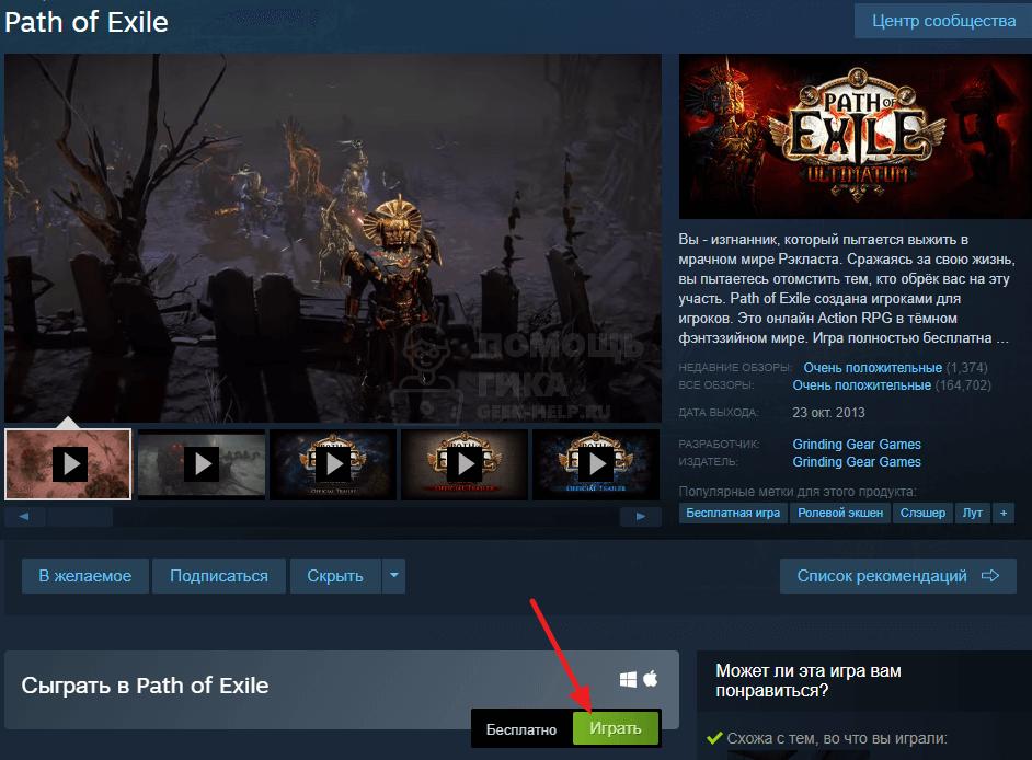 Как устанавливать бесплатные игры в Steam - шаг 3