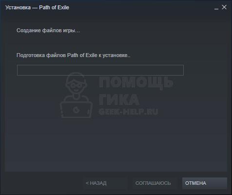 Как устанавливать бесплатные игры в Steam - шаг 6