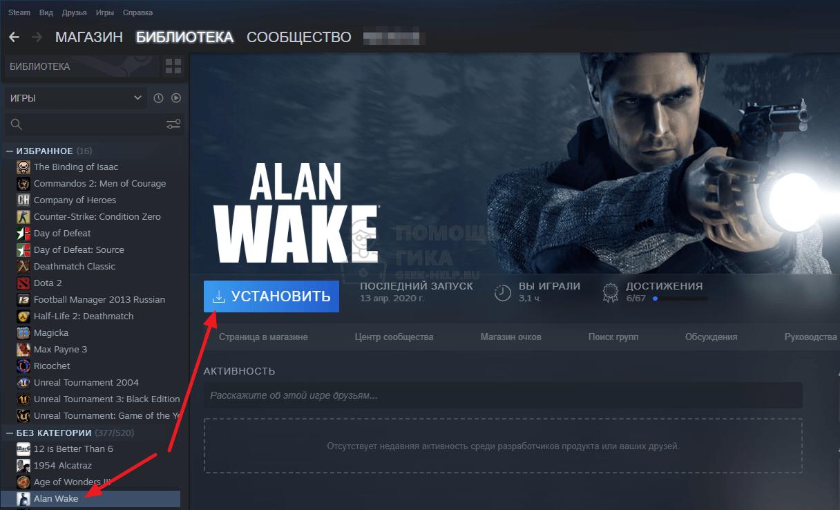 Как устанавливать игры из библиотеки Steam - шаг 2