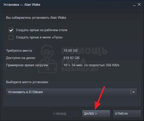 Как устанавливать игры из библиотеки Steam - шаг 3