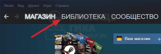 Как вернуть деньги за игру в Steam - шаг 1