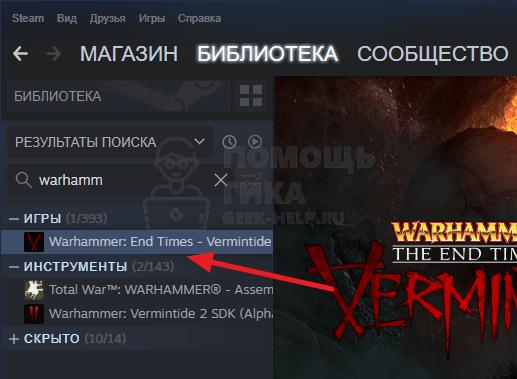 Как вернуть деньги за игру в Steam - шаг 2
