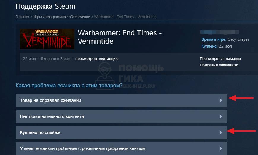 Как вернуть деньги за игру в Steam - шаг 4