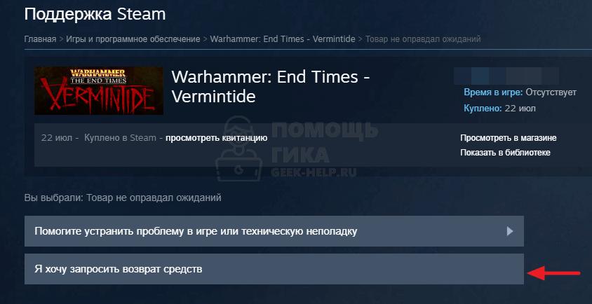 Как вернуть деньги за игру в Steam - шаг 5