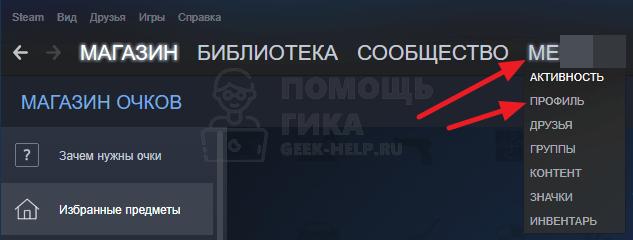 Как поменять аватар в Steam - шаг 1
