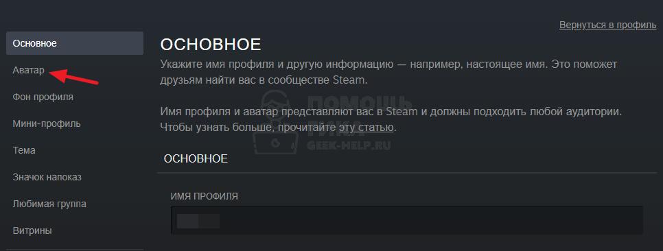Как поменять аватар в Steam - шаг 3
