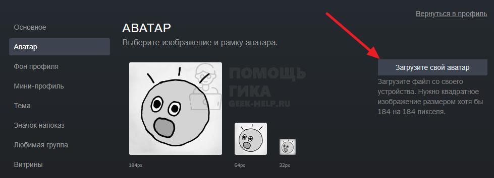 Как поменять аватар в Steam - шаг 4