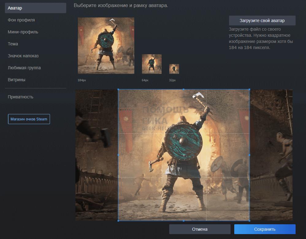 Как поменять аватар в Steam - шаг 5